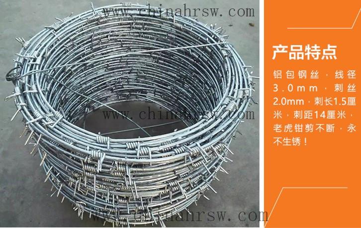 铝包钢刺绳简介